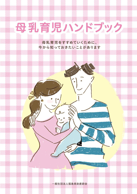 母乳育児ハンドブック