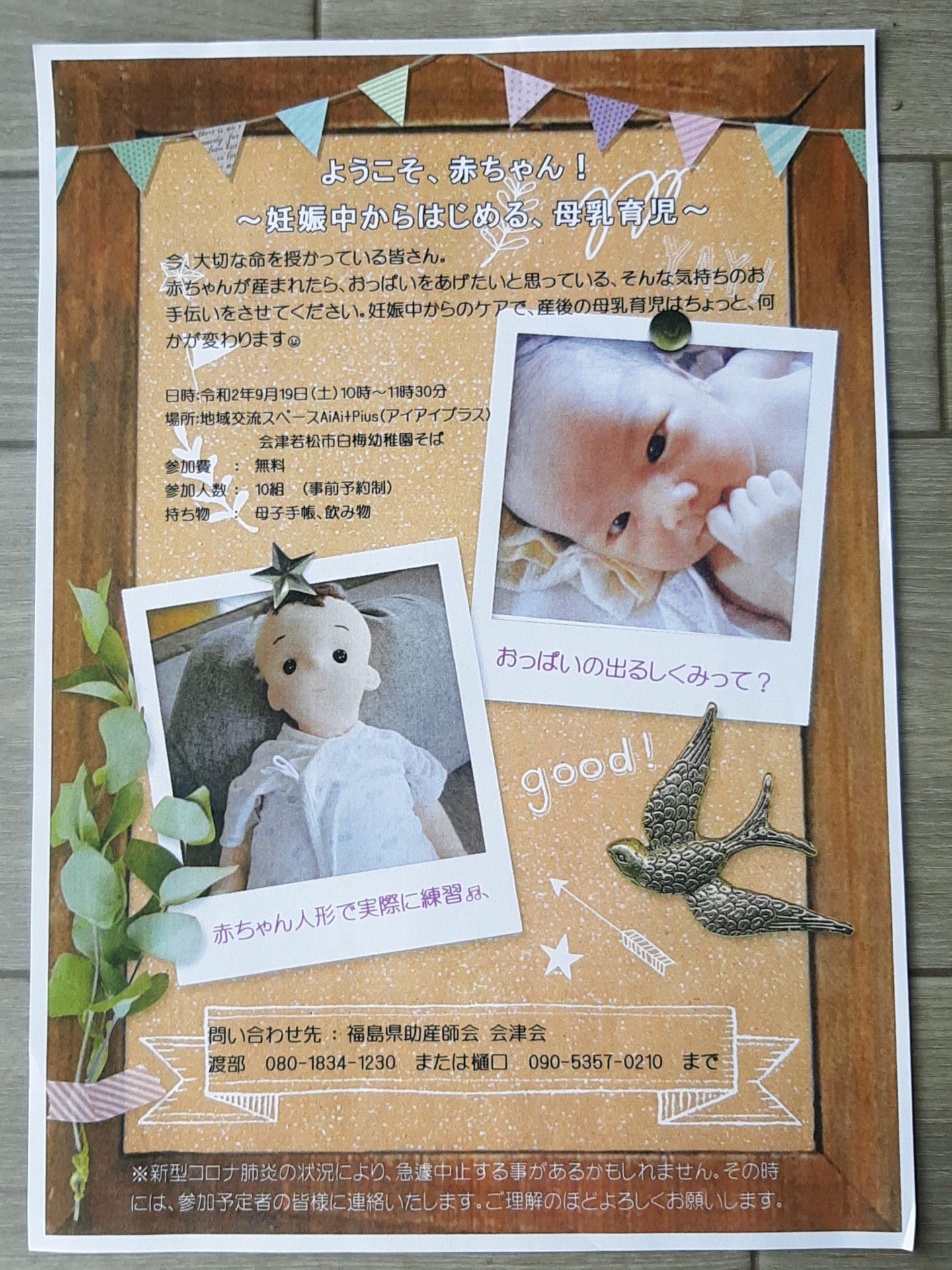 ようこそ、赤ちゃん!~妊娠中からはじめる、母乳育児~in会津